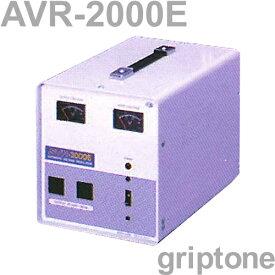 スワロー電機 交流定電圧電源装置 AVR-2000E 保証付 AC170-260V⇒降圧⇒100V(容量2000W)(og0a013)【国内不可】