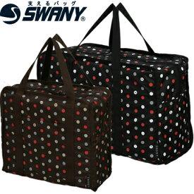 SWANY スワニー 折りたたみバッグ サブバッグ エコバッグ 鞄 キャリーオン ハンドルサック 水玉柄 M サイズ おしゃれ レディース A-126-M 1点迄メール便OK(su1a007)