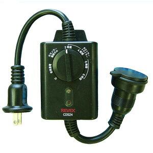 コンセントタイマー REVEX リーベックス 防雨型 光センサー付 屋外 タイマーコンセント CDS24 (hi0a011) *バレンタイン