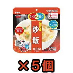 【セット】アルファ米 サタケ マジックライス 炒飯 100g×5食分セット 直近製造!備蓄用最大5年保存食 1fmr31020ze-05(sa0a035)