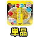 [送料299円〜]「tc4」「cp」直近製造!備蓄用最大5年保存食アルファ米 サタケ マジックライス ドライカレー 100g単品 magicrice-curry …