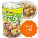 天狗缶詰 こてんぐおでん缶 つみれ大根入り リニューアル単品 oden-tumiredaikon(te1a002)【おつまみ】