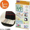 日本製 オリエント 衣類トラベル圧縮袋 Lサイズ 3枚入 OR-3515(hi0a032)