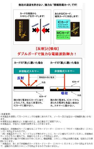 スキミング防止カード予防対策スキムゴールドSG-02メール便OK【RCP】