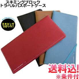 【メール便送料無料】日本製 スキミング予防対策 トラベルパスポートケース 2932-mail(ko1a305)