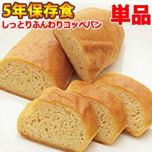 5年保存防災備蓄非常食パン「ファイブ・スリーフォーブレッド」単品やっぱり朝はパン!お湯・水不要!ゴミが少ない!