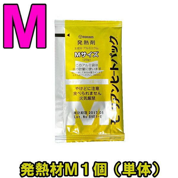 [送料299円〜]「tc20」モーリアンヒートパック ハイパワー発熱剤M1個(単品) heatpac-ha-M-001 12点迄メール便OK(ky0a023)
