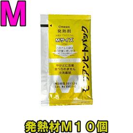 [送料299円〜]「tc2」【セット】モーリアンヒートパック ハイパワー発熱剤M10個セット heatpac-ha-M-010 1点迄メール便OK(ky0a005)