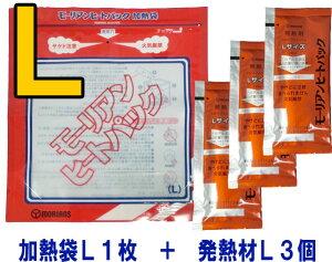 【発熱パック】モーリアンヒートパックL発熱剤3個セット