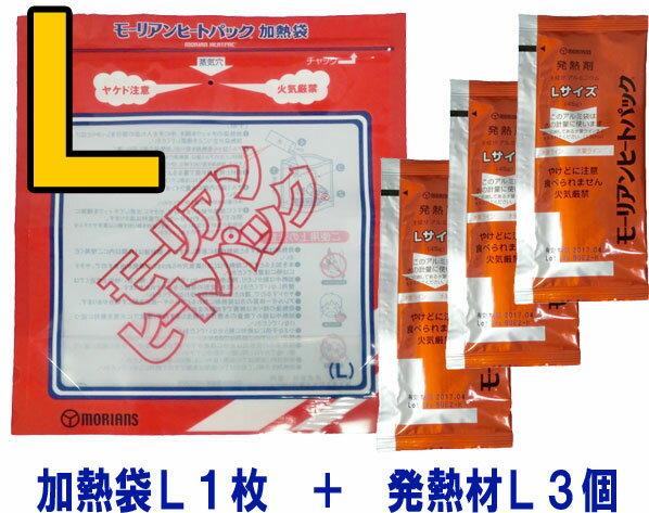 [送料299円〜]【セット】モーリアンヒートパック加熱セット 加熱袋L1枚+発熱剤L3個セット heatpac-L 3点迄メール便OK(ky0a008)