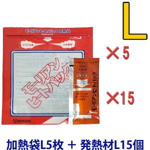 モーリアンヒートパック加熱セット加熱袋L5枚+発熱材L15個セット