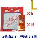 【セット】モーリアンヒートパック加熱セット 加熱袋L5枚+発熱剤L15個セット heatpac-L-15(ky0a009)