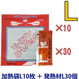 モーリアンヒートパック加熱セット加熱袋L10枚+発熱材L30個セット