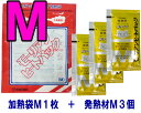 【セット】モーリアンヒートパック加熱セット 加熱袋M1枚+発熱剤M3個セット heatpac-M メール便OK(ky0a011)