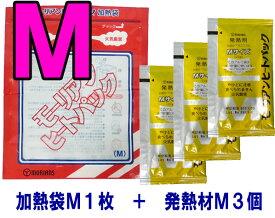 [送料299円〜]【セット】モーリアンヒートパック加熱セット 加熱袋M1枚+発熱剤M3個セット heatpac-M 2点迄メール便OK(ky0a011)