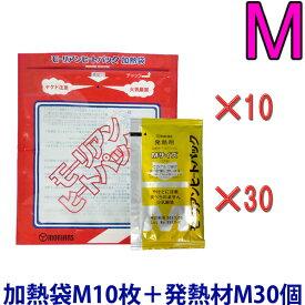 【セット】モーリアンヒートパック加熱セット 加熱袋M10枚+発熱剤M30個セット heatpac-M-30(ky0a013)