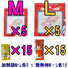 【セット】モーリアンヒートパック加熱セット 加熱袋M・L各5枚+発熱剤M・L各15個セット heatpac-ML-15(ky0a015)