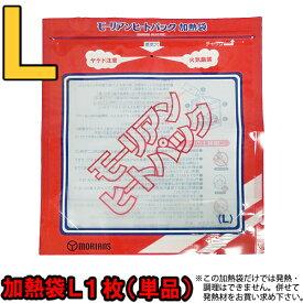 モーリアンヒートパック 専用加熱袋L1枚(単品) heatpac-se-L-001 10点迄メール便OK(ky0a024)