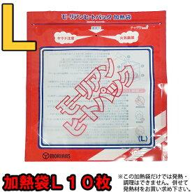 【セット】モーリアンヒートパック 専用加熱袋L10枚セット heatpac-se-L-010 1点迄メール便OK(ky0a017)