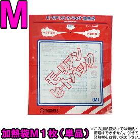 「tc15」モーリアンヒートパック 専用加熱袋M1枚(単品) heatpac-se-M-001 15点迄メール便OK(ky0a025)