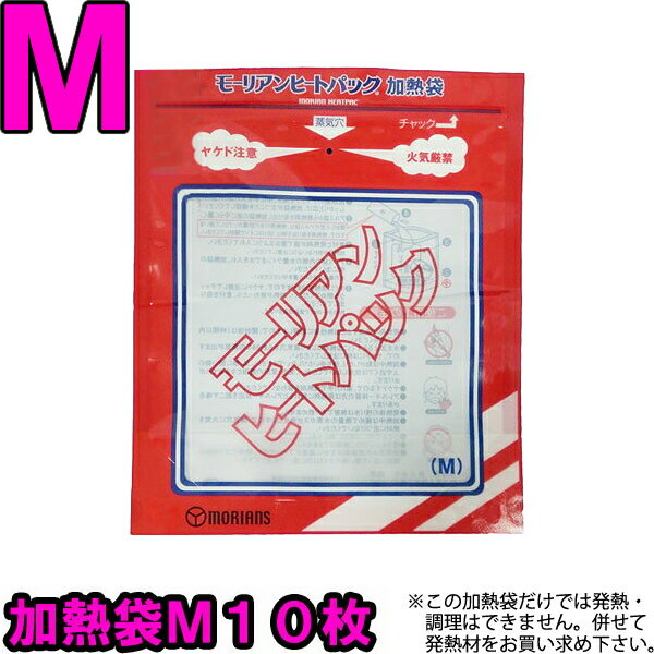 [送料299円〜]【セット】モーリアンヒートパック 専用加熱袋M10枚セット heatpac-se-M-010 1点迄メール便OK(ky0a020)