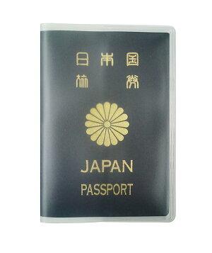 【メール便送料無料】半透明パスポートカバー当店オリジナル日本製PPC-1501-mail(gu1a027)【メール便限定】【代金引換不可】【同梱不可】【RCP】*パスポートケースパスポートカバーカバーケース海外旅行旅行用品トラベルグッズ
