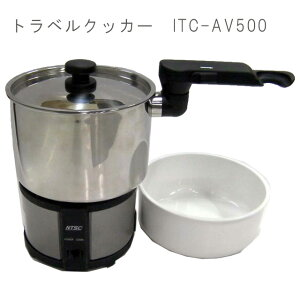 トラベルクッカーITC-AV500001230(je1a334)【RCP】