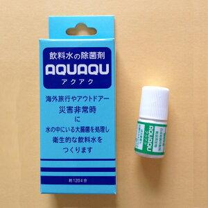 飲料水の除菌粉剤アクアク