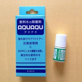 飲料水用合成殺菌料製剤 アクアク 205241 6点迄メール便OK(ko1a041)