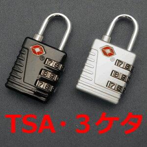 TSAロック3ダイヤル