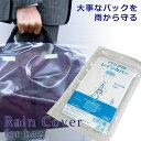 日本製 バッグのレインカバー 透明 無地 鞄 雨除け 防水 撥水 フリーサイズ 調節可能 1枚入り ls-bagrain 4点迄メール…