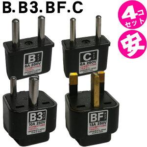 海外旅行用コンセント変換プラグアダプター(B.B3.BF.C)4点セット
