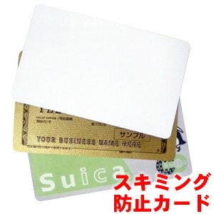 「tc100」[送料299円〜]GPT スキミング防止カード白無地 クレジットカードサイズ ノーブランド・パッケージ・説明書なし アウトレット 100点迄メール便OK(so0a002)