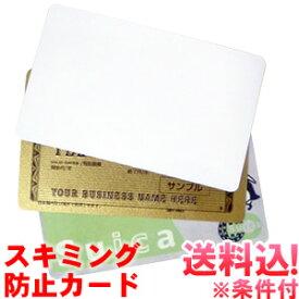 【メール便送料無料】GPT スキミング 防止 RFID カード ( クレジットカード サイズ) 日本製 薄い 薄型 スリム かさばらない シンプル ノーブランド・パッケージ・説明書なし アウトレット so0a002-mail(so0a005)
