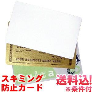 【メール便送料無料】GPT スキミング 防止 RFID カード ( クレジットカード サイズ) 日本製 薄い 薄型 スリム かさばらない シンプル ノーブランド・パッケージ・説明書なし アウトレット so0a00