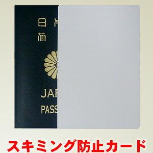 「tc100」[送料299円〜]GPTスキミング防止カード白無地 パスポートサイズ ノーブランド・パッケージ・説明書なし 日本製 アウトレット 80点迄メール便OK(so0a003)