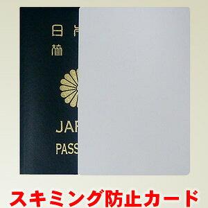 GPT スキミング 防止 RFID カード ( パスポート サイズ) 日本製 薄い 薄型 スリム かさばらない シンプル ノーブランド・パッケージ・説明書なし アウトレット 80点迄メール便OK(so0a003)