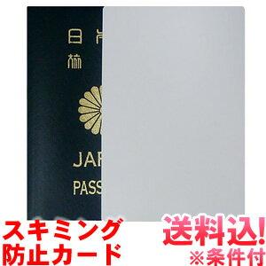 スキミング防止カード白無地パスポートサイズノーブランド・パッケージ・説明書なしアウトレット80点までメール便OK(so0a003)