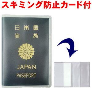 【セット】GPT スキミング防止カード白無地付きパスポートカバー半透明 ノーブランド・パッケージ・説明書なし 日本製 アウトレット 20点迄メール便OK(so0a004)