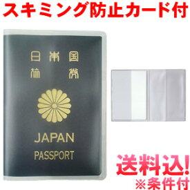 【メール便送料無料】【セット】「pa」スキミング防止カード白無地付きパスポートカバー半透明 ノーブランド・パッケージ・説明書なし アウトレット 日本製 so0a004-mail(so0a007)