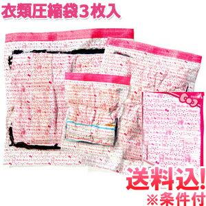 【メール便送料無料】Kashimura カシムラ HELLO KITTY ハローキティ衣類圧縮袋セット S/M/L B柄 各1枚 TK-10-mail(hi0a143) 【メール便限定】【代金引換不可】【同梱不可】(1通につき1点)