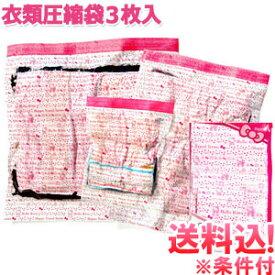 【メール便送料無料】Kashimura カシムラ HELLO KITTY ハローキティ衣類圧縮袋セット S/M/L B柄 各1枚 TK-10-mail(hi0a143) (1通につき1点迄)
