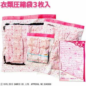 [送料299円〜]Kashimura カシムラ HELLO KITTY ハローキティ 衣類圧縮袋 セット S/M/L B柄 各1枚 TK-10 1点迄メール便OK(hi0a114)