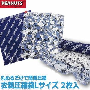 [送料299円〜]「tc4」SNOOPY スヌーピー 衣類圧縮袋 2枚入り Lサイズ 日本製 2点迄メール便OK(va1a072)