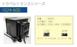 TGK1024-600アップトランス日本製AC100V⇒昇圧⇒220-240V(容量600W)(to6a014)【RCP】