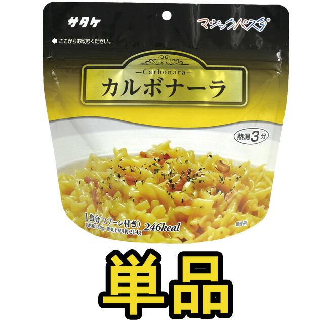 直近製造!備蓄用保存食アルファ化スパゲティ サタケ マジックパスタ カルボナーラ 単品 magicpasta-ca(sa0a054)