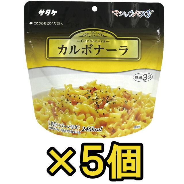【セット】直近製造!備蓄用保存食アルファ化スパゲティ サタケ マジックパスタ カルボナーラ 5食セット magicpasta-ca5(sa0a056)