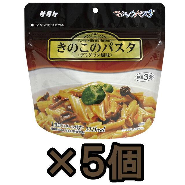 【セット】直近製造!備蓄用保存食アルファ化スパゲティ サタケ マジックパスタ きのこのパスタ 5食セット 1FMR51002ZE-05(sa0a090)