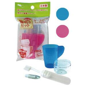 コップ型ケース・歯ブラシ・歯磨き粉セット 日本製 色選択不可 41-084(se0a099)