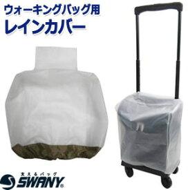 SWANY スワニー キャリーバッグ アウトフレーム 専用 レインカバー 半透明×ベージュ 雨よけ 雨の日 レイングッズ 便利 A-222 1点迄メール便OK(su1a102)